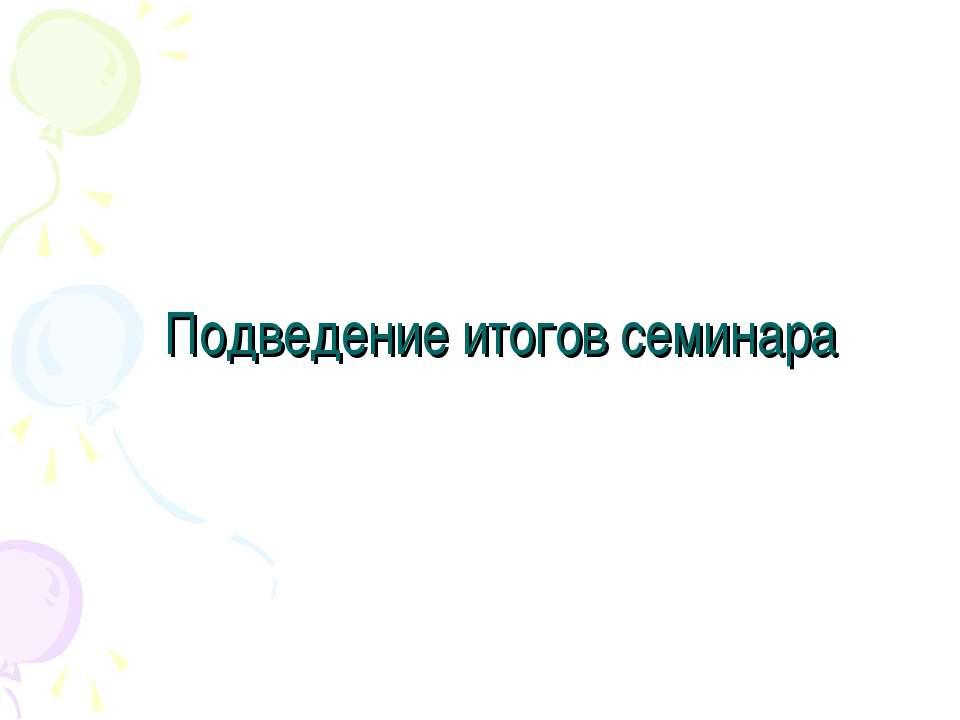 Подведение итогов семинара