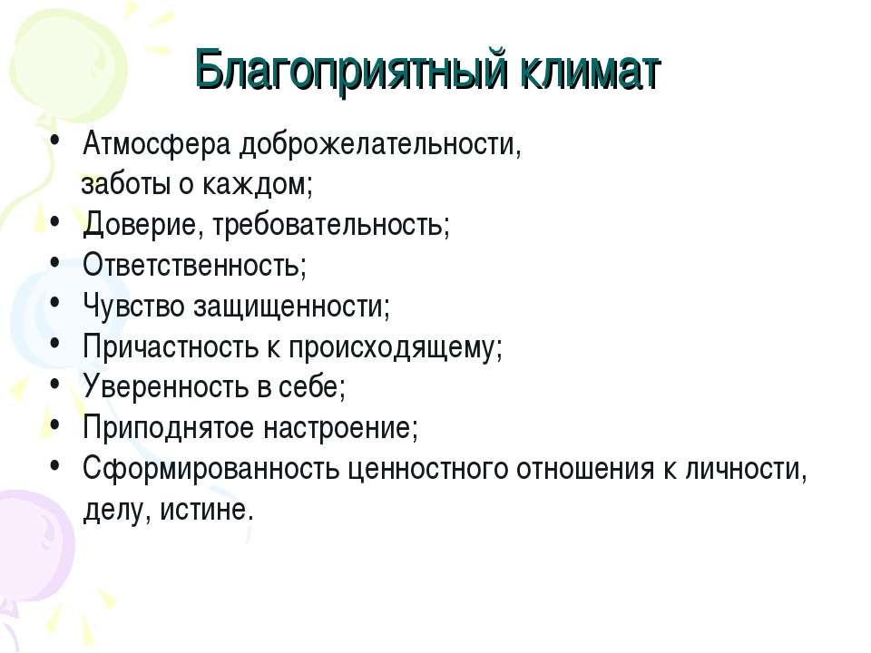 Благоприятный климат Атмосфера доброжелательности, заботы о каждом; Доверие, ...