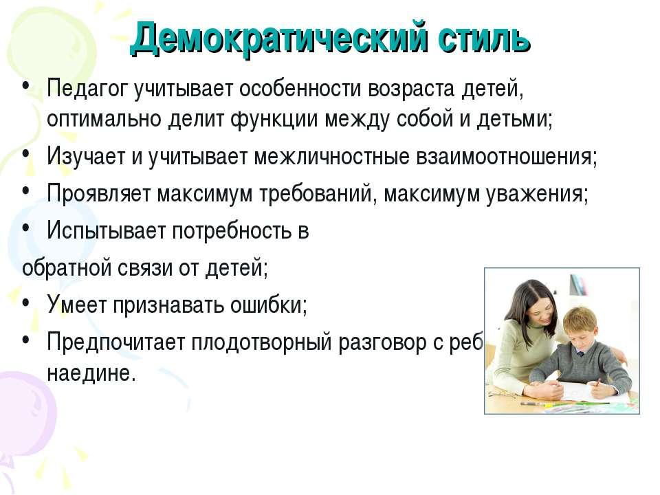 Демократический стиль Педагог учитывает особенности возраста детей, оптимальн...