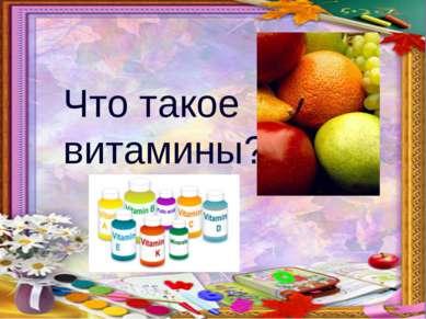 Что такое витамины?