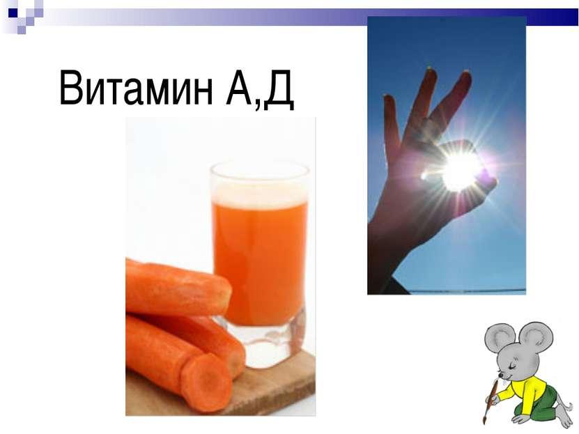 Витамин А,Д