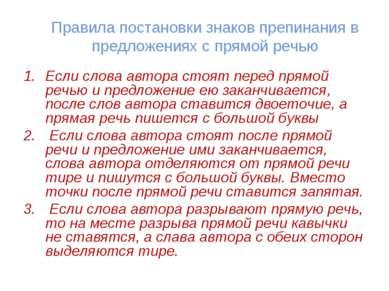 Правила постановки знаков препинания в предложениях с прямой речью Если слова...