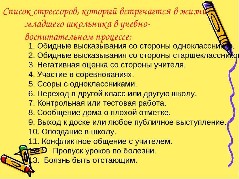 Список стрессоров, который встречается в жизни младшего школьника в учебно-во...