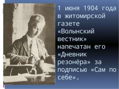 1 июня 1904 года в житомирской газете «Волынский вестник» напечатан его «Днев...