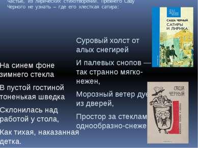 Следующий сборник, «Сатиры и лирика», состоит, большей частью, из лирических ...
