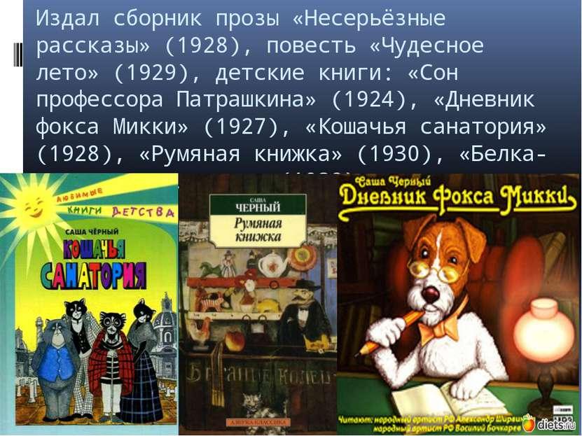 Издал сборник прозы «Несерьёзные рассказы» (1928), повесть «Чудесное лето» (1...