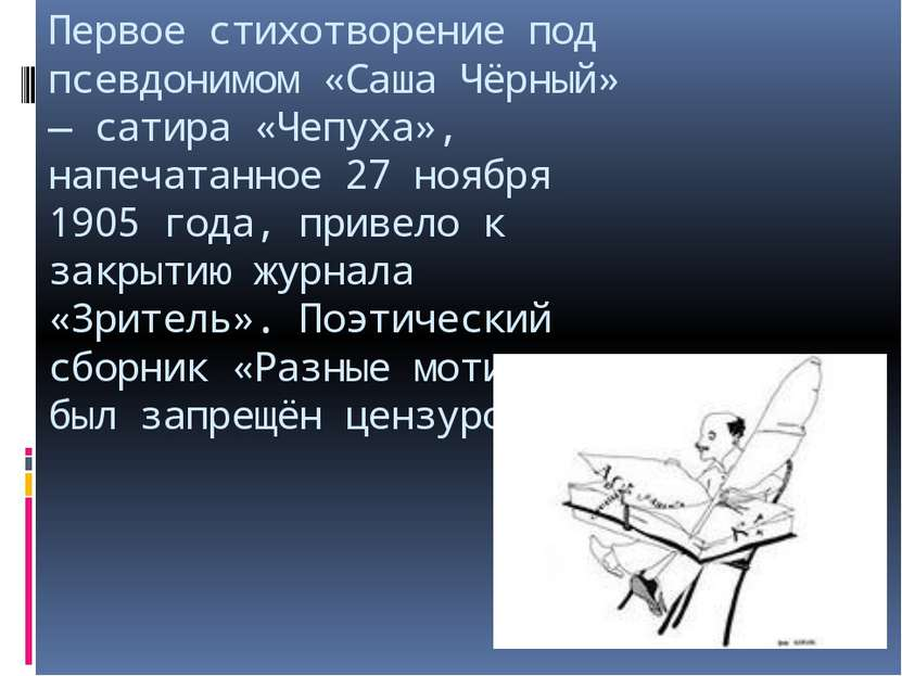 Первое стихотворение под псевдонимом «Саша Чёрный» — сатира «Чепуха», напечат...