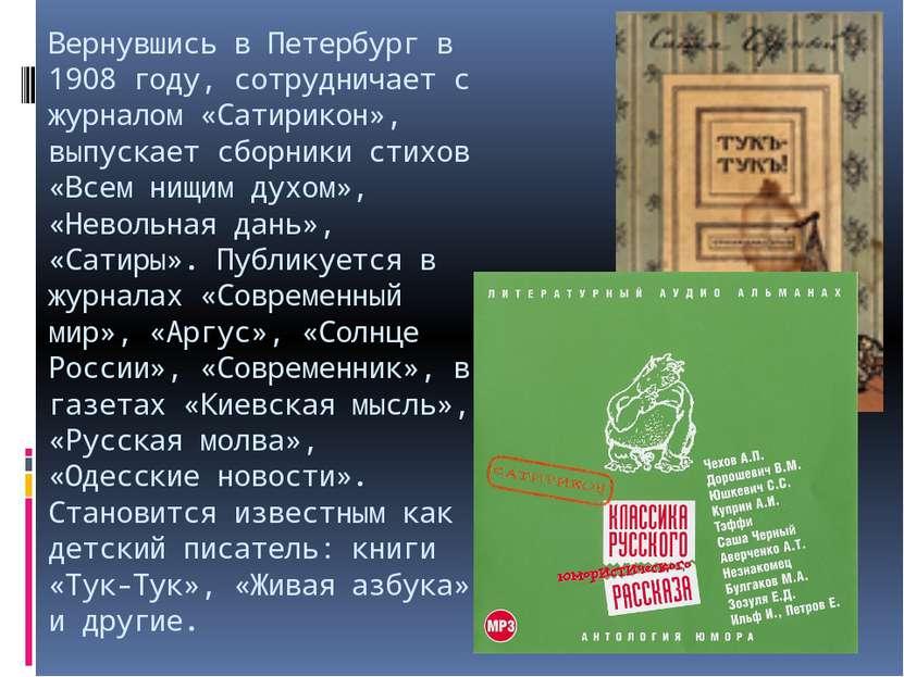 Вернувшись в Петербург в 1908 году, сотрудничает с журналом «Сатирикон», выпу...