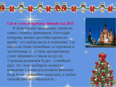 Где и с кем встречать Новый год 2015 В Новогодних праздниках одним из самых г...