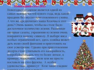 Новогодний стол 2015 Новогоднее угощение является одной из самых важных часте...