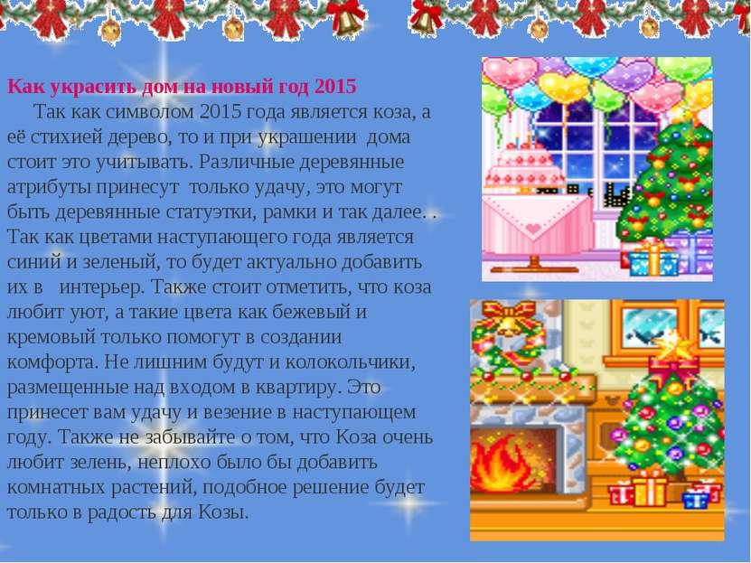 . . Как украсить дом на новый год 2015 Так как символом 2015 года является ко...