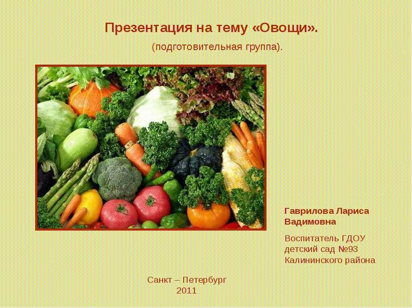 Презентация на тему «Овощи». (подготовительная группа). Гаврилова Лариса Вади...