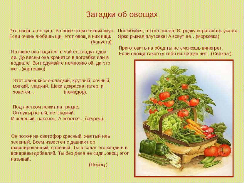 Загадки об овощах Это овощ, а не куст. В слове этом сочный вкус. Если очень л...