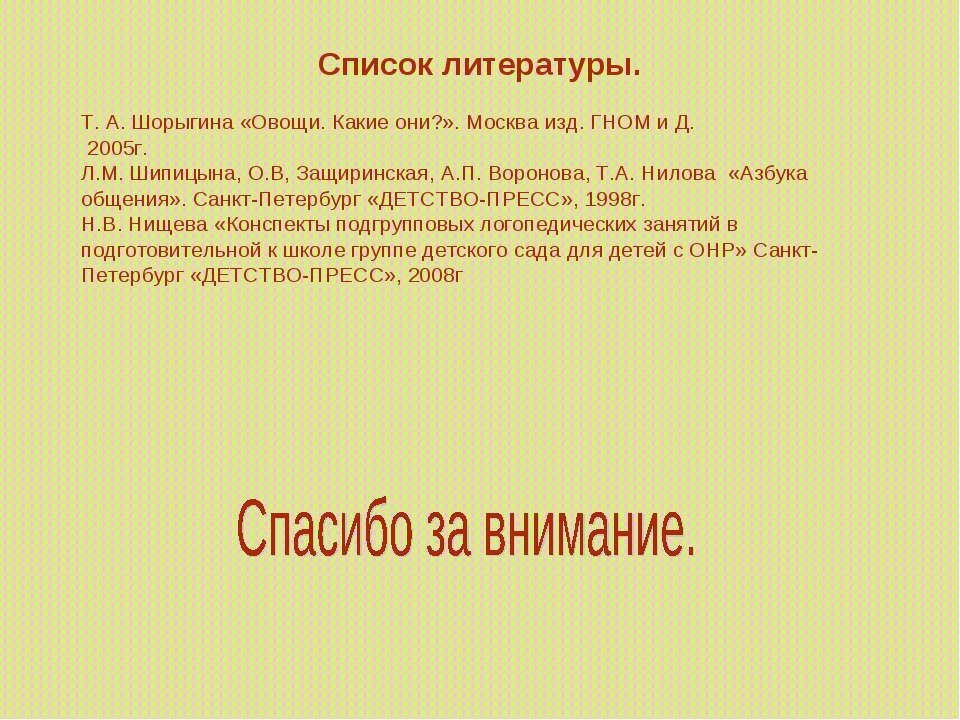 Список литературы. Т. А. Шорыгина «Овощи. Какие они?». Москва изд. ГНОМ и Д. ...