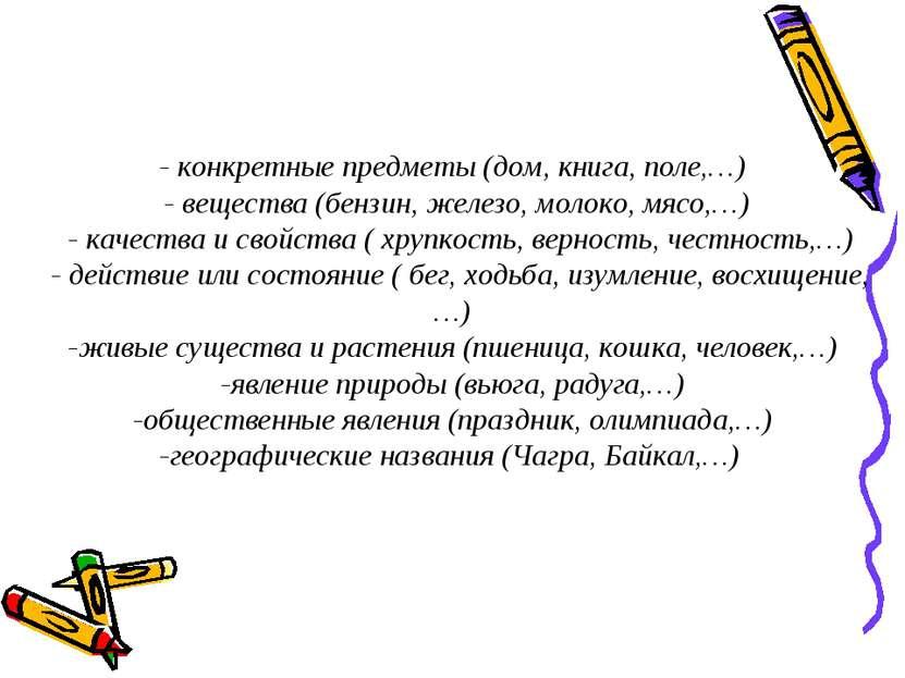 - конкретные предметы (дом, книга, поле,…) - вещества (бензин, железо, молоко...