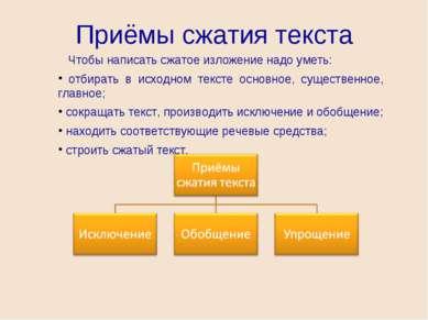 Приёмы сжатия текста Чтобы написать сжатое изложение надо уметь: отбирать в и...