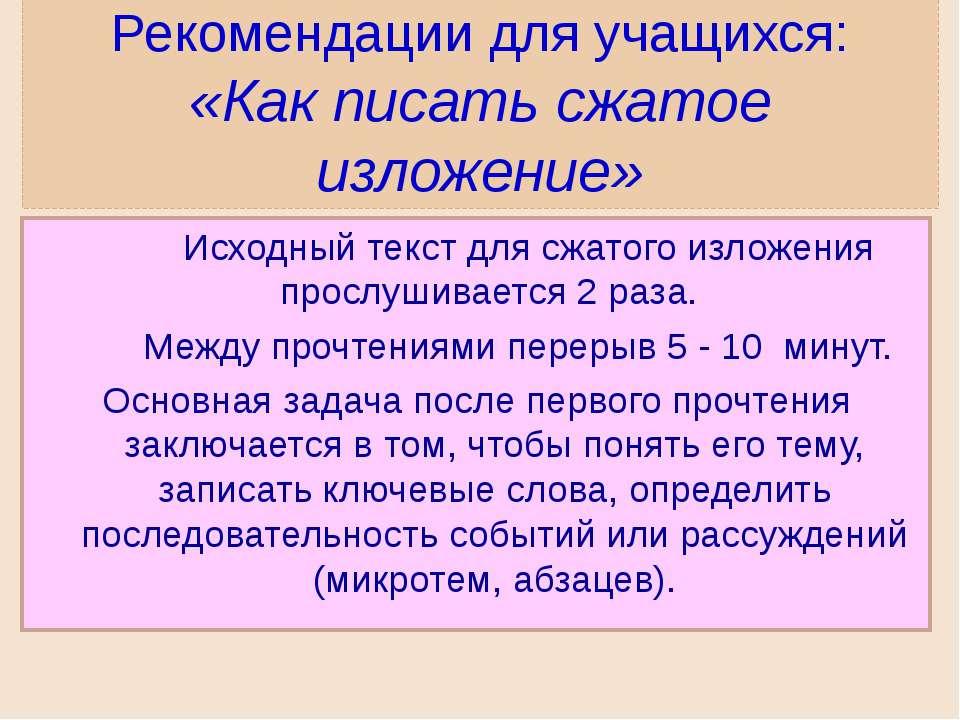 Рекомендации для учащихся: «Как писать сжатое изложение» Исходный текст для с...