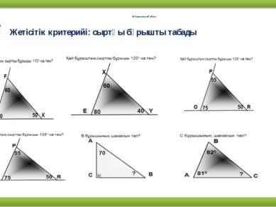 Жетісітік критерийі: сыртқы бұрышты табады № 5 практикалық жұмыс