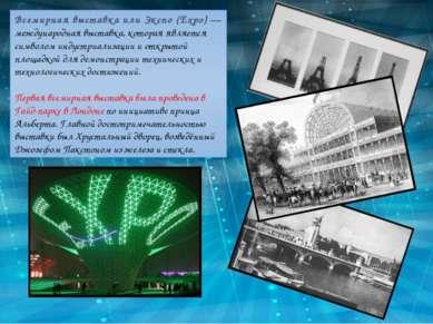 Всемирная выставка или Экспо (Expo) — международная выставка, которая являетс...