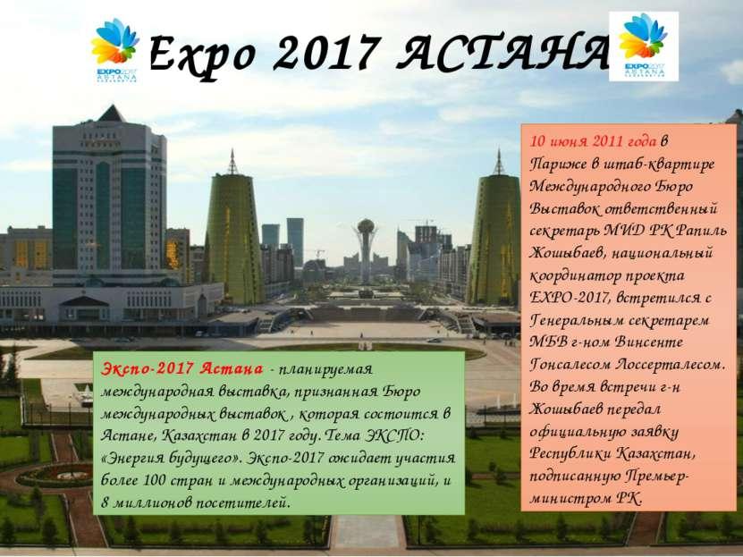 Expo 2017 АСТАНА Экспо-2017 Астана - планируемая международная выставка, приз...