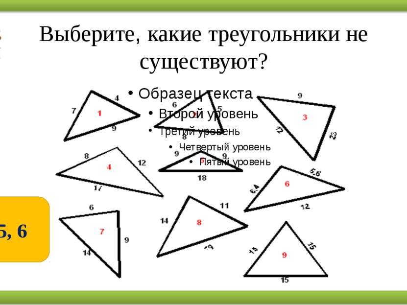 Выберите, какие треугольники не существуют? 3, 5, 6