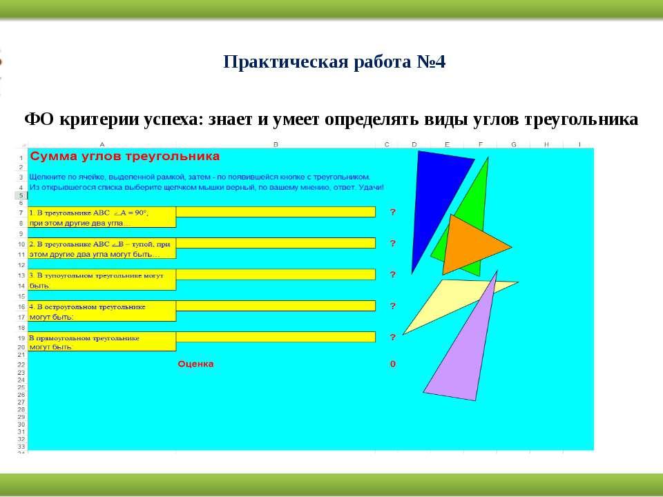 Практическая работа №4 ФО критерии успеха: знает и умеет определять виды угло...