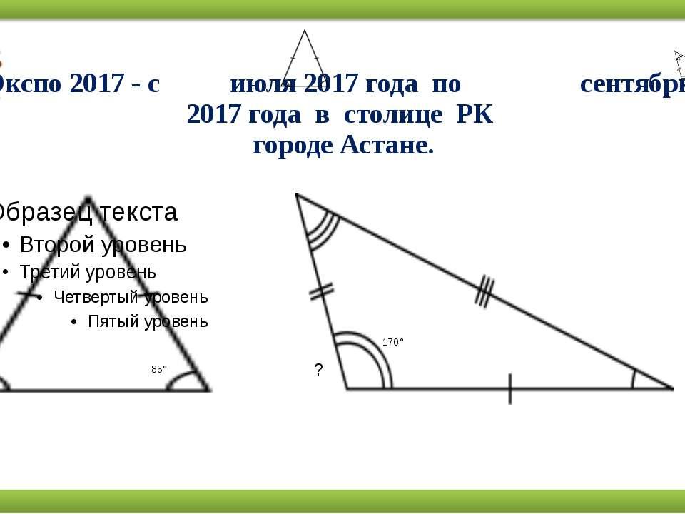 Экспо 2017 - с июля 2017 года по сентябрь 2017 года в столице РК городе Астан...