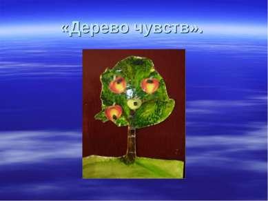 «Дерево чувств».