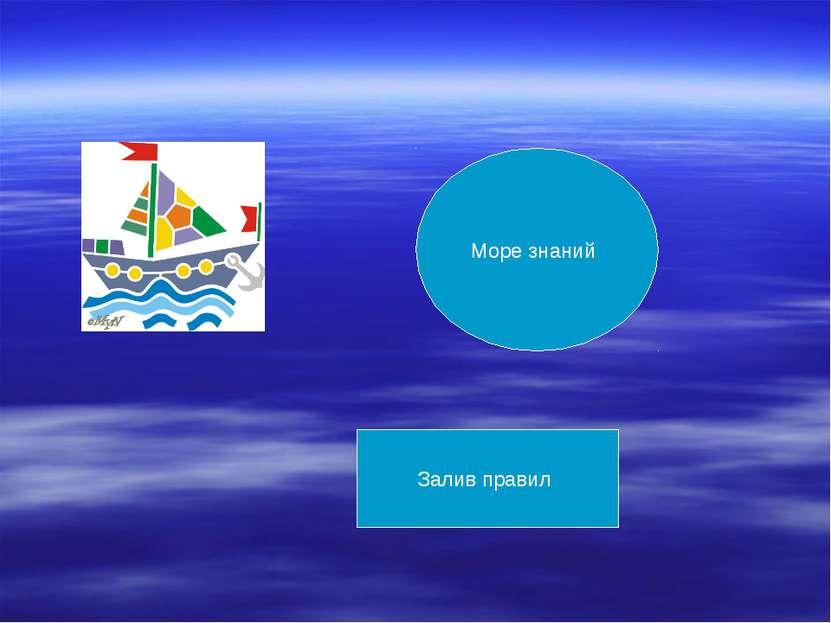 Море знаний Залив правил