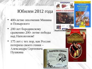 Юбилеи 2012 года 400-летие ополчения Минина и Пожарского 200 лет бородинскому...