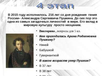 В 2015 году исполнилось 216 лет со дня рождения гения России– Александра Серг...