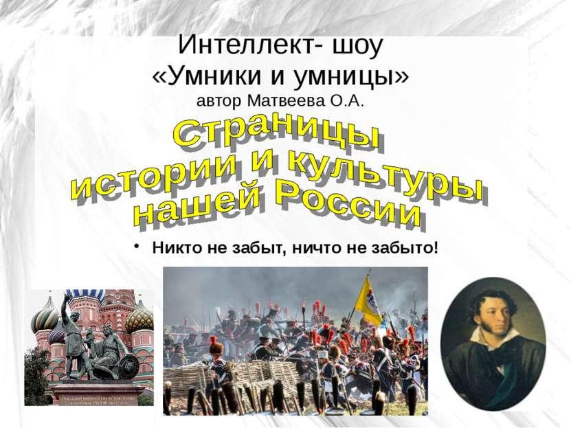 Интеллект- шоу «Умники и умницы» автор Матвеева О.А. Никто не забыт, ничто не...