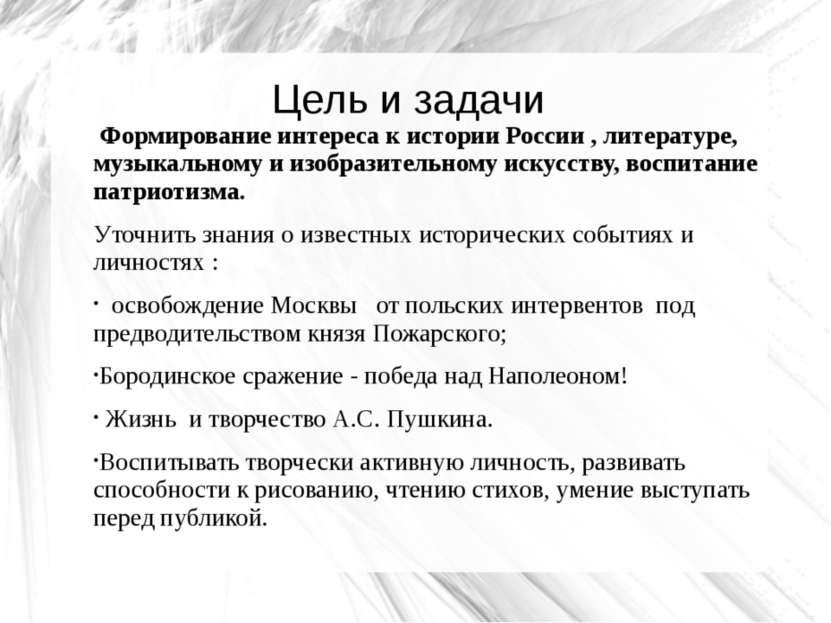 Цель и задачи Формирование интереса к истории России , литературе, музыкально...