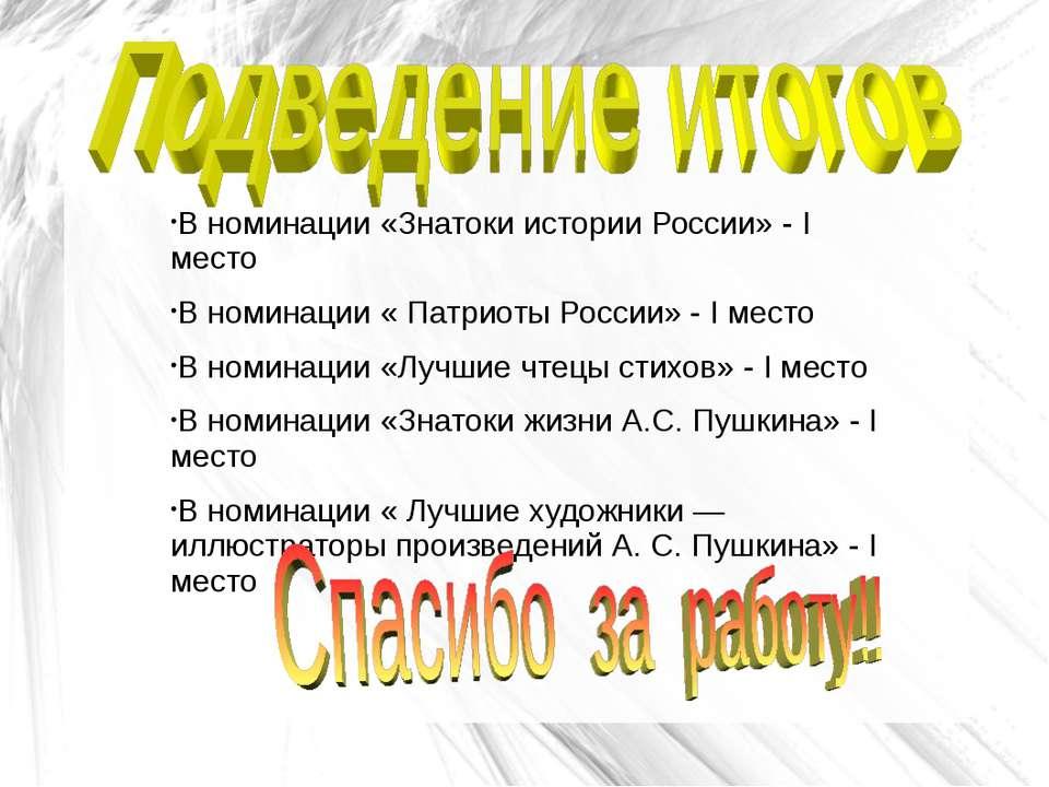 В номинации «Знатоки истории России» - I место В номинации « Патриоты России»...