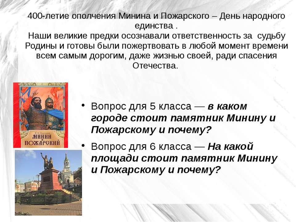 400-летие ополчения Минина и Пожарского – День народного единства . Наши вели...