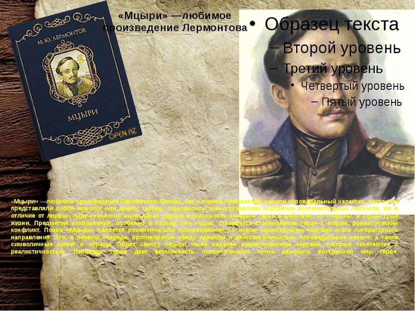 «Мцыри» —любимое произведение Лермонтова «Мцыри» —любимое произведение Лермон...