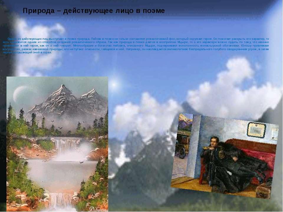 Природа – действующее лицо в поэме Одним из действующих лиц выступает в поэме...