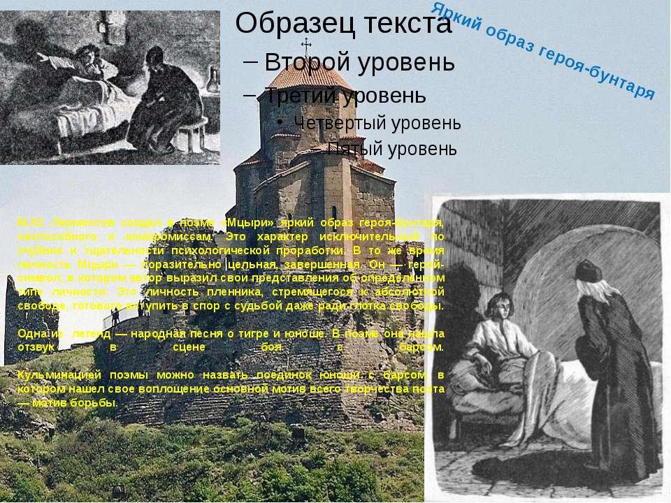 М.Ю. Лермонтов создал в поэме «Мцыри» яркий образ героя-бунтаря, неспособного...