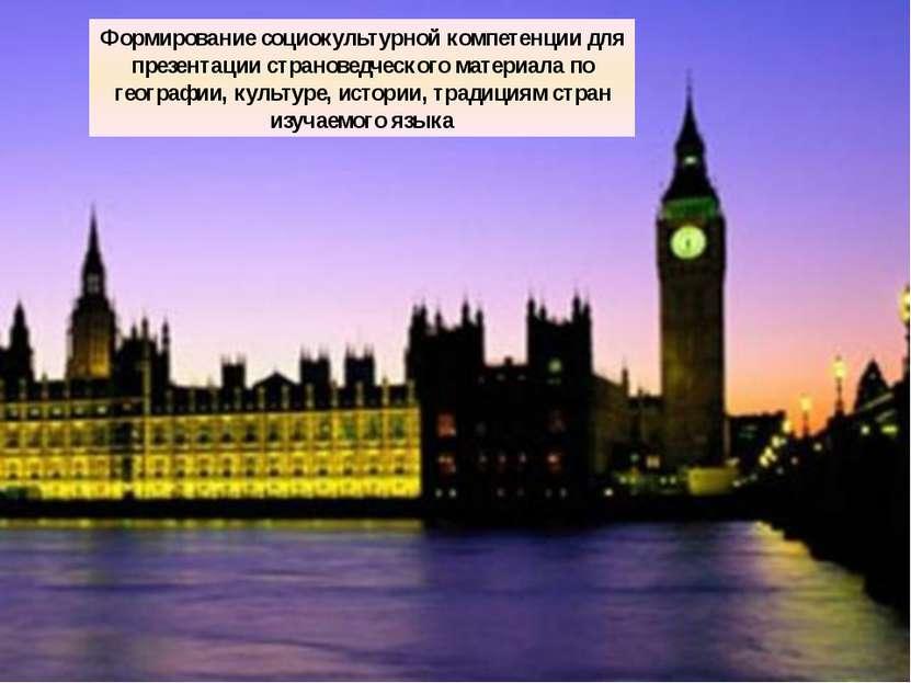 . Формирование социокультурной компетенции для презентации страноведческого м...