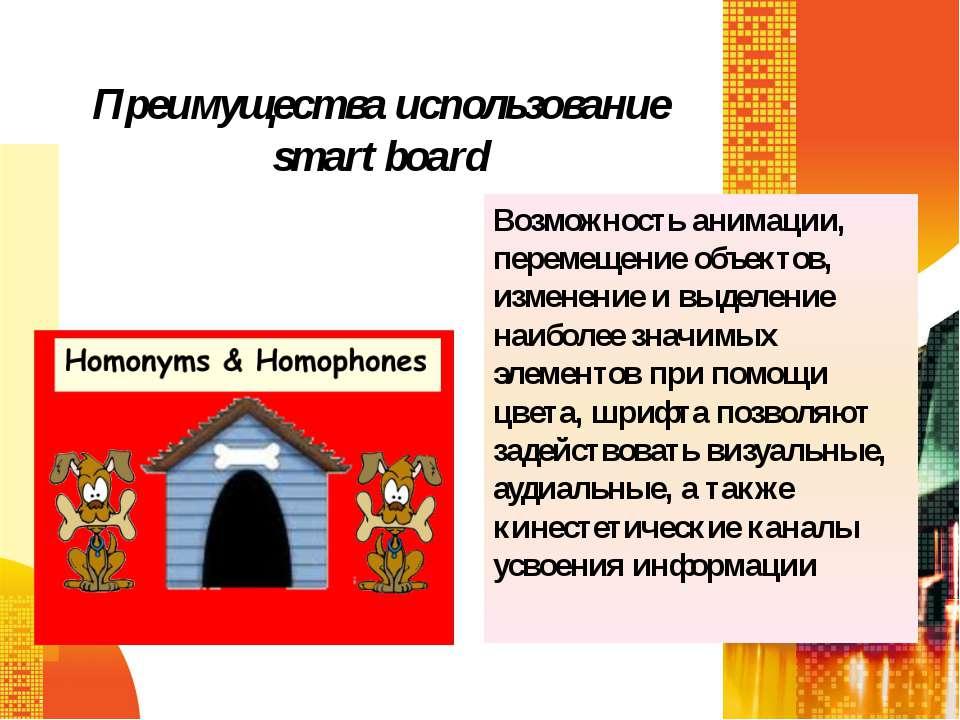 Преимущества использование smart board Возможность анимации, перемещение объе...