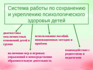 Система работы по сохранению и укреплению психологического здоровья детей диа...