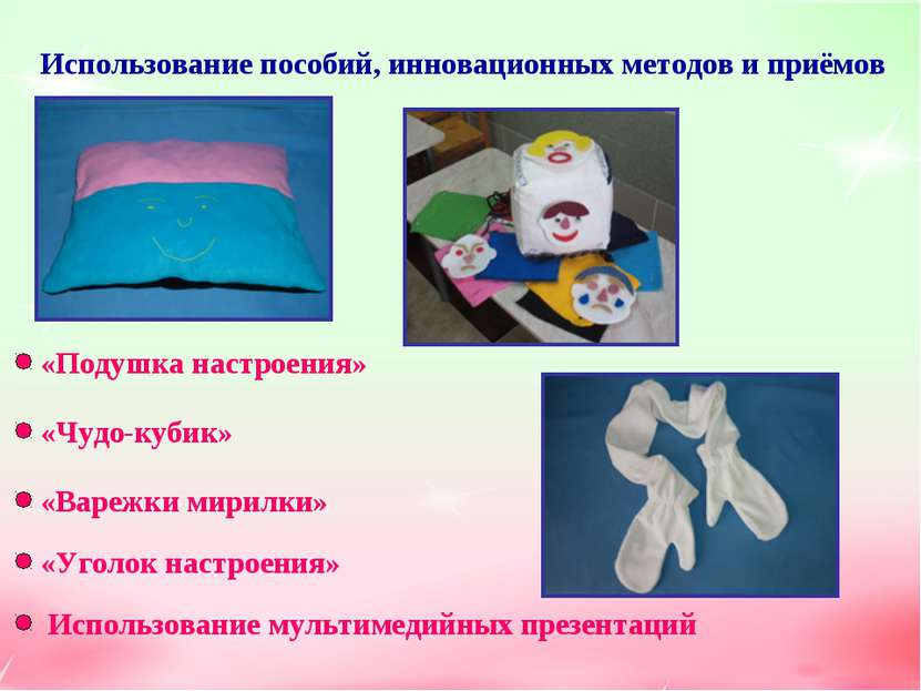 Использование пособий, инновационных методов и приёмов «Подушка настроения» «...