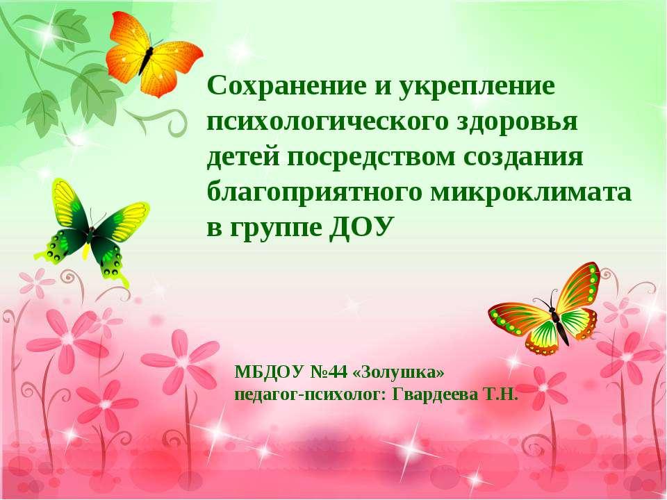 Сохранение и укрепление психологического здоровья детей посредством создания ...