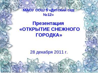 Презентация «ОТКРЫТИЕ СНЕЖНОГО ГОРОДКА» 28 декабря 2011 г. МАОУ СОШ 5 «Детски...