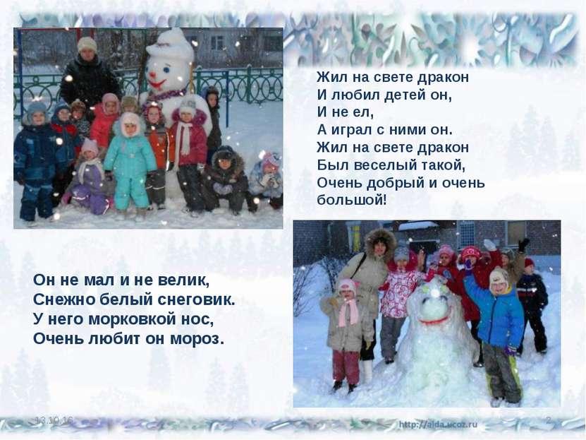 * * Он не мал и не велик, Снежно белый снеговик. У него морковкой нос, Очень ...