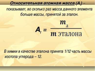 Относительная атомная масса (Аr) – показывает, во сколько раз масса данного э...