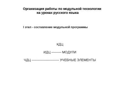 Организация работы по модульной технологии на уроках русского языка I этап - ...