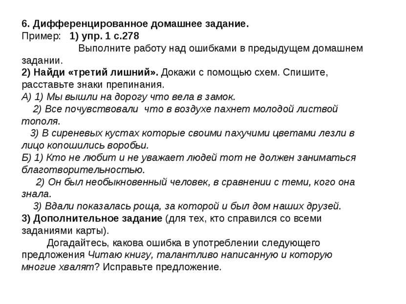 6. Дифференцированное домашнее задание. Пример: 1) упр. 1 с.278 Выполните раб...