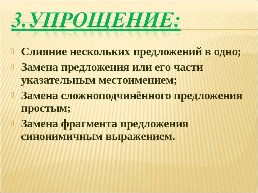 Слияние нескольких предложений в одно; Замена предложения или его части указа...