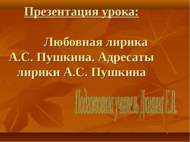 Презентация урока: Любовная лирика А.С. Пушкина. Адресаты лирики А.С. Пушкина